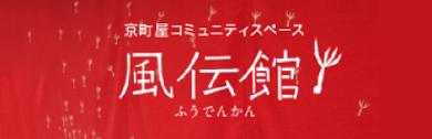京町屋コミュニティスペース 風伝館