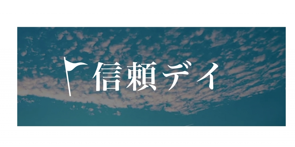 11月6日(土)開催企画「信頼デイ」のご案内