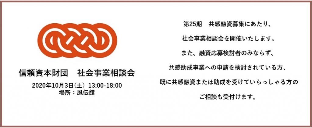 社会事業相談会の開催
