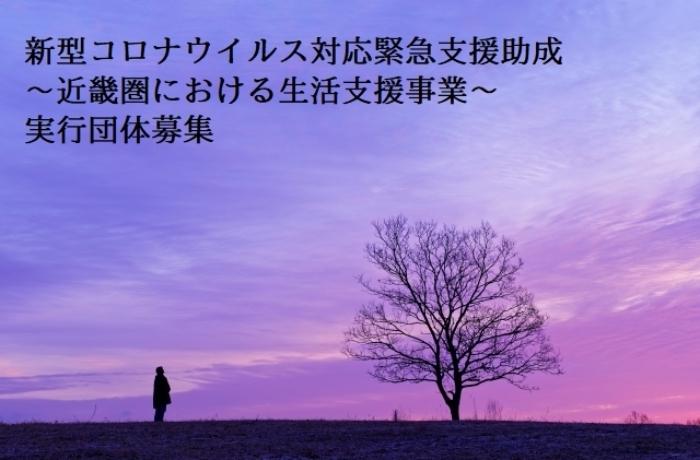 新型コロナウイルス対応緊急支援助成~近畿圏における生活支援事業~実行団体募集