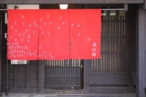 【財団・風伝館 12月17日・18日臨時休館のお知らせ】
