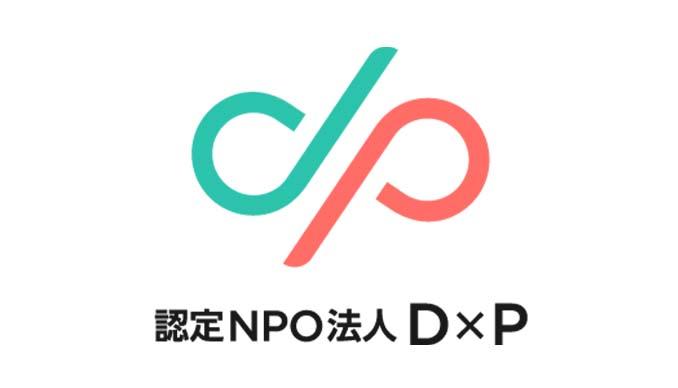 認定NPO法人D×P