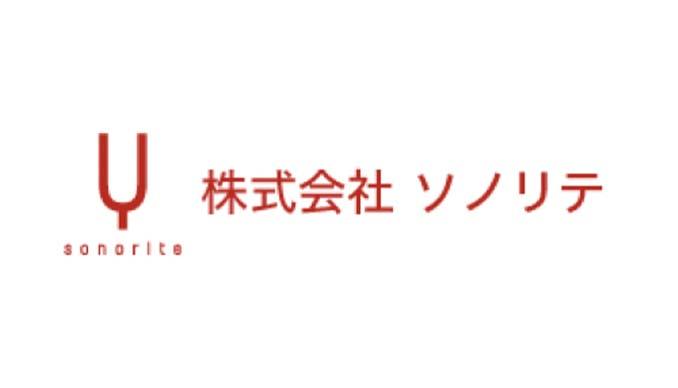 株式会社ソノリテ